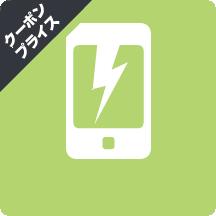 iPhone5S/5C修理料金