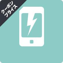 iPhone5修理料金
