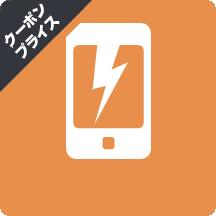 iPhone4/4S修理料金